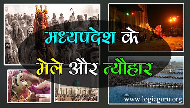 fairs-and-festivals-of-madhya-pradesh