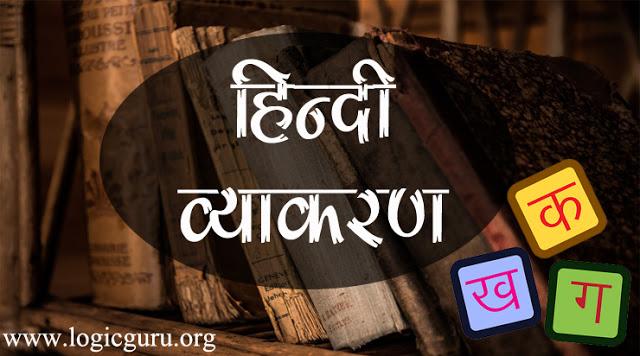 hindi-vyakaran