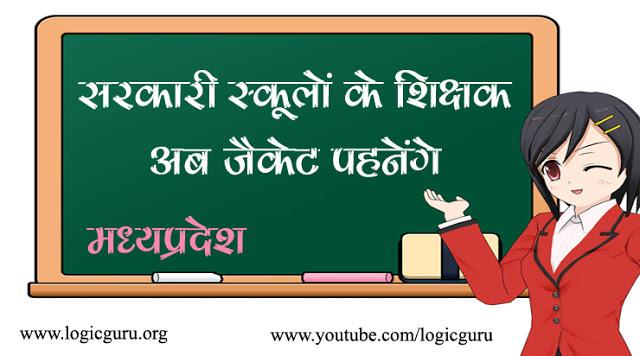 madhya-pradesh-goverment-school