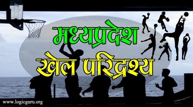 sports-game-of-madhya-pradesh