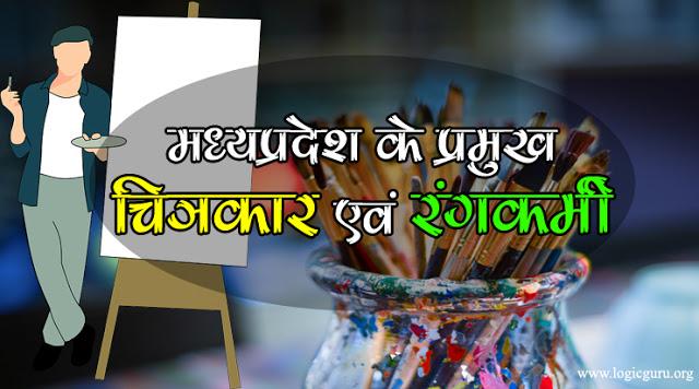 painters-and-theater-of-madhya-pradesh