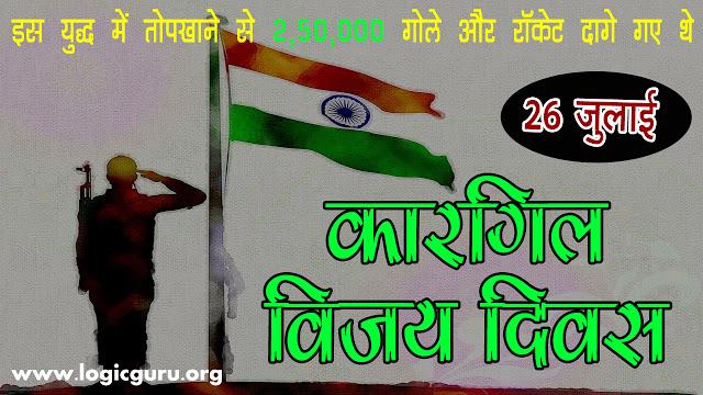 important-infomation-about-kargil-vijay