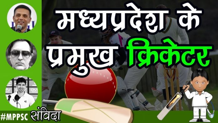 list-of-madhya-pradesh-cricketers