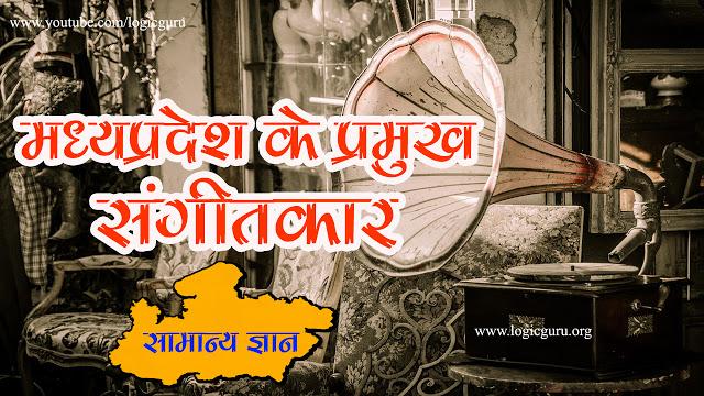 madhya-pradesh-famous-musicians