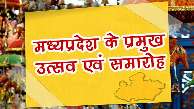 Madhya Pradesh Festival
