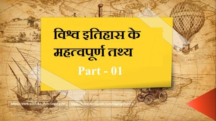 imp-fact-of-world-history-part-1