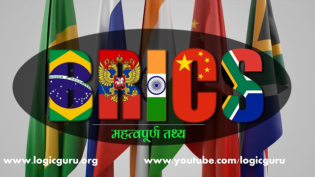 important-information-about-brics