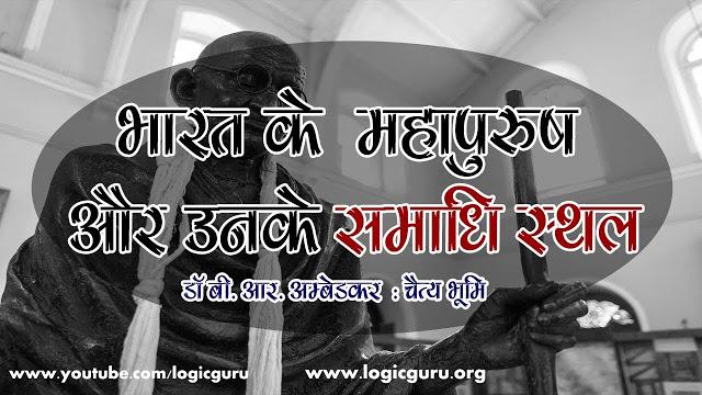 bharat-ke-mahapurush-aur-unke-samadhi