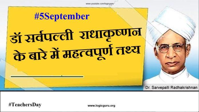 dr-sarvepalli-radhakrishnan-fact-in-hindi