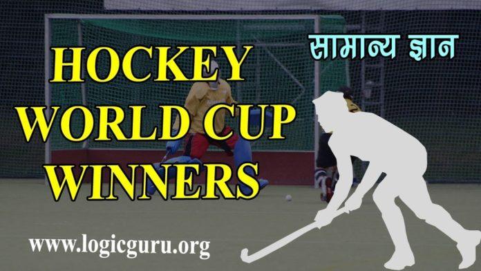 list-of-hockey-world-cup-winners