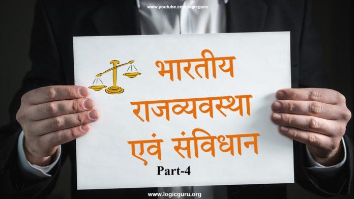 indian-politics-and-constitution-part-4