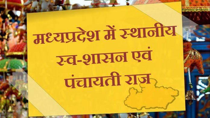 local-body-and-panchayati-raj-in-madhya