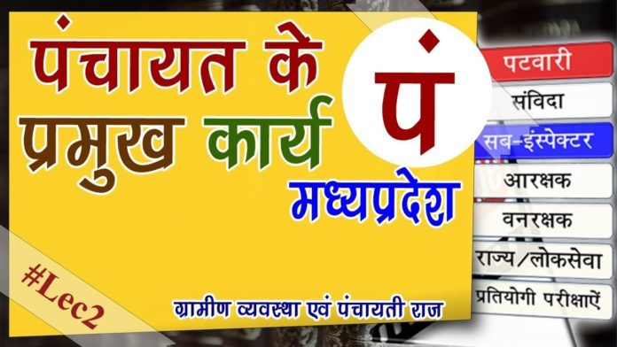 work-of-panchayat