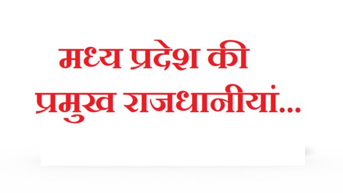 capital-cities-of-madhya-pradesh