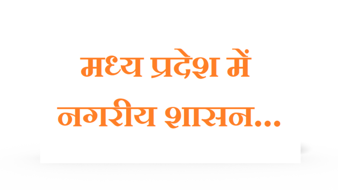 urban-governance-in-madhya-pradesh