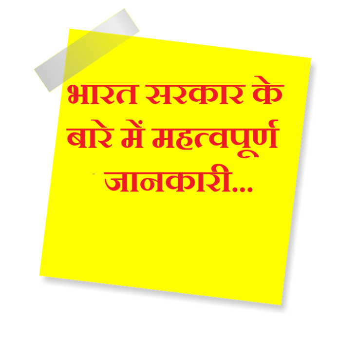 imp-information-about-government-of-india