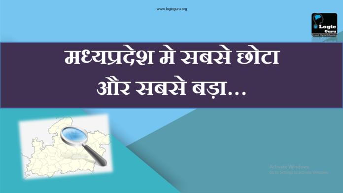 madhya-pradesh-me-sabse-chhota-aur-sabse-bda
