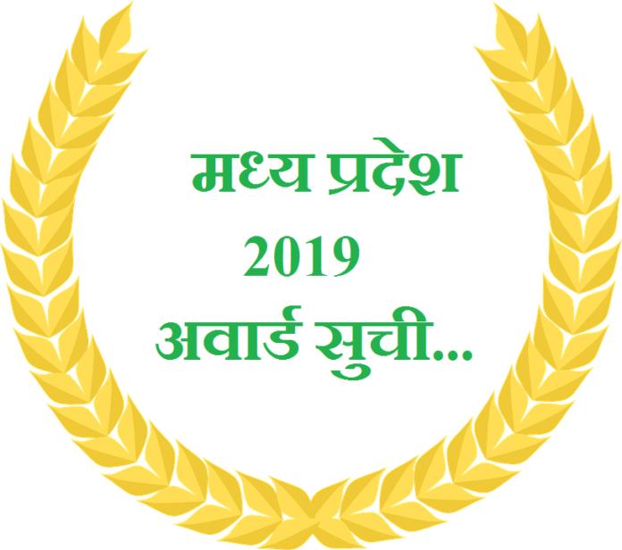 2019-mp-award-list