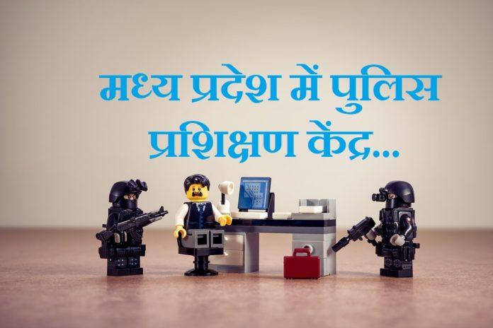 Police Training School in MP