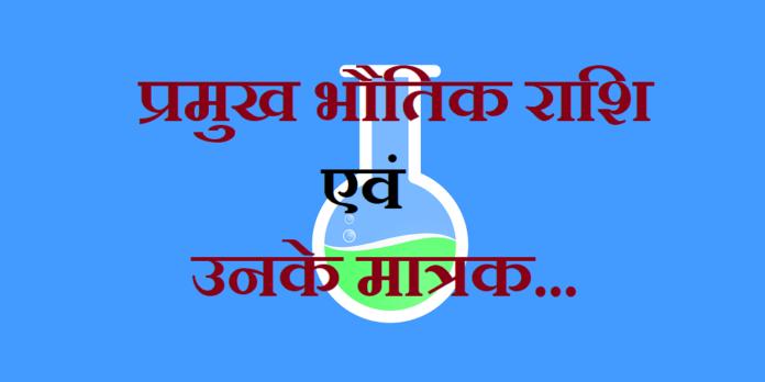 pramukh-bhautik-rashi-evm-unke-matrak