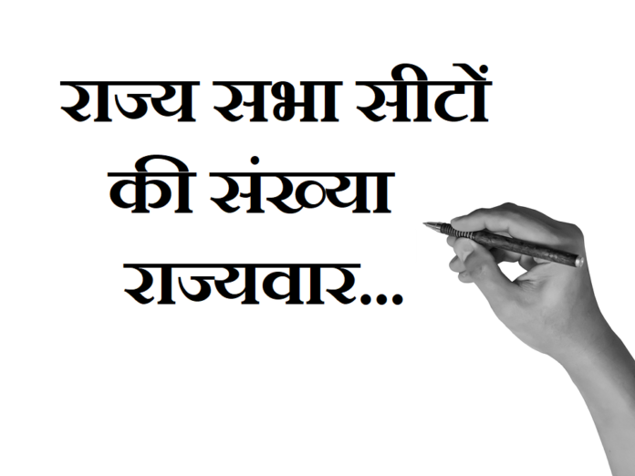 rajya-sabha-seat-state-wise