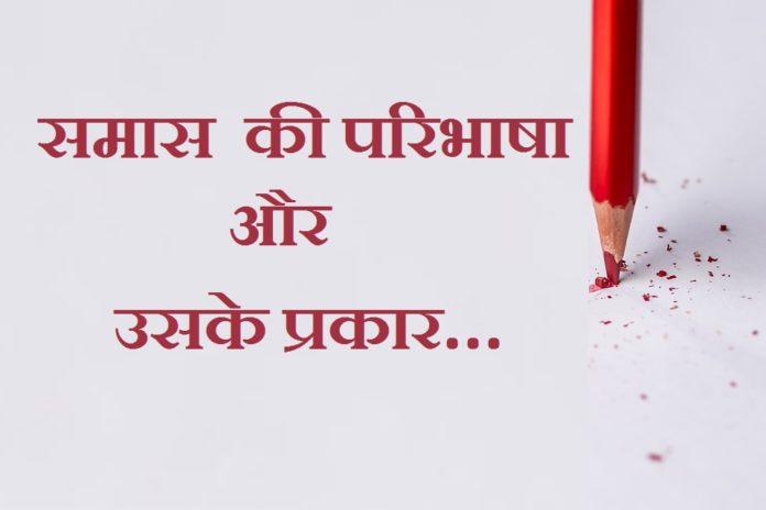 samas-ki-paribhasha