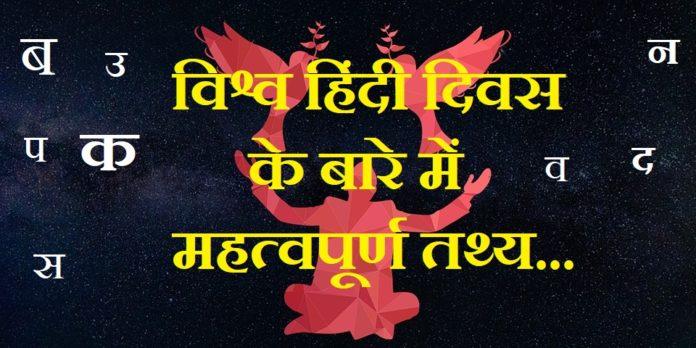vishwa-hindi-diwas