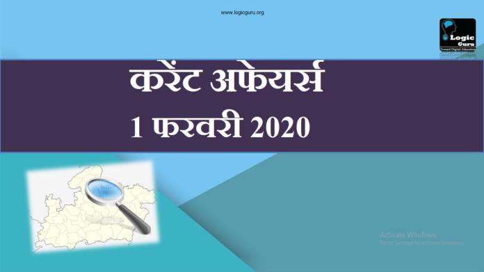 1-february-2020-current-affairs