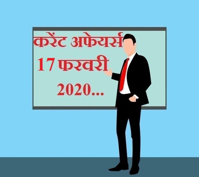 17-february-2020-current-affairs