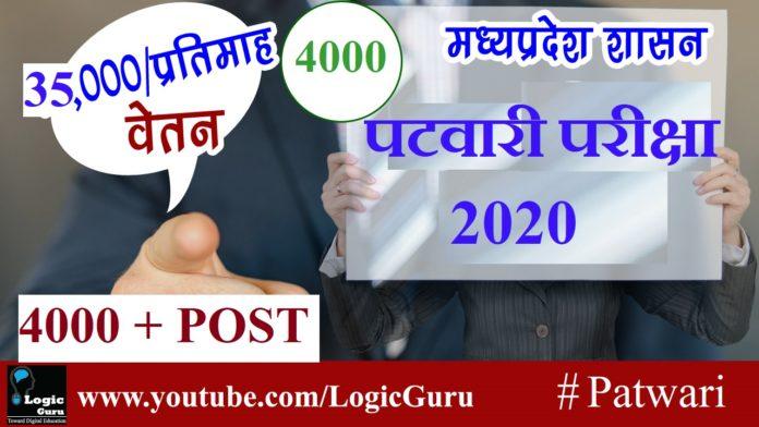 4000-patwari-post-in-mp