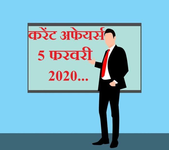 5-February-2020-Current-affairs