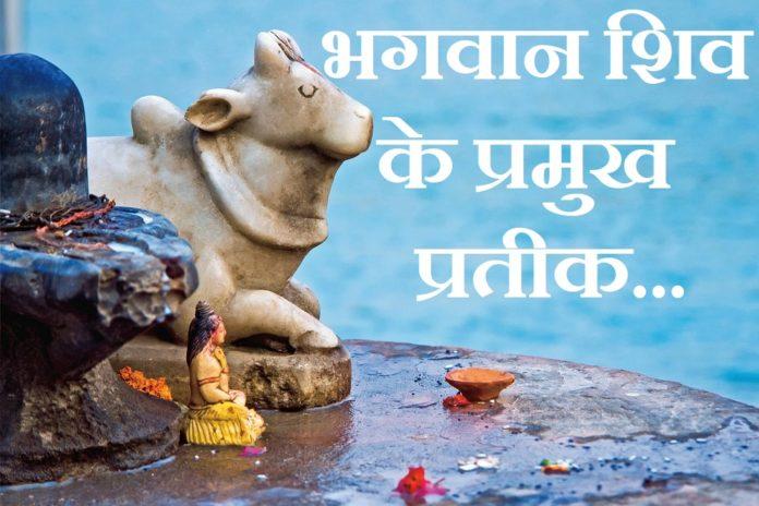 symbols of lord shiva