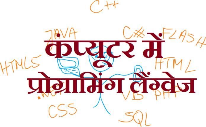 programming-language-in-computer