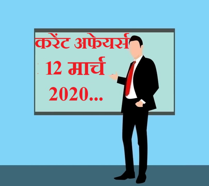12 March 2020 Current affairs
