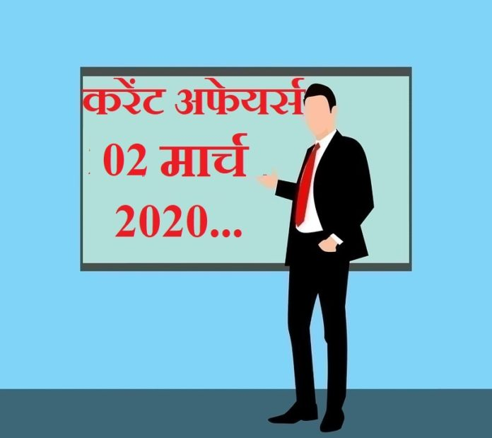2 March 2020 Current affairs