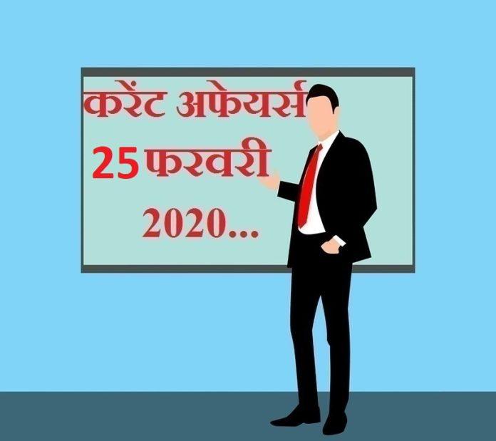 25 February 2020 Current affairs