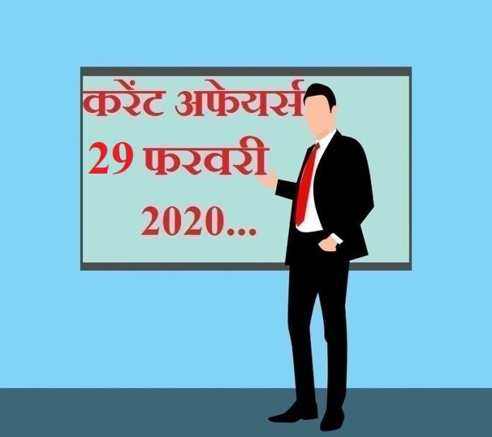 29 February 2020 Current affairs