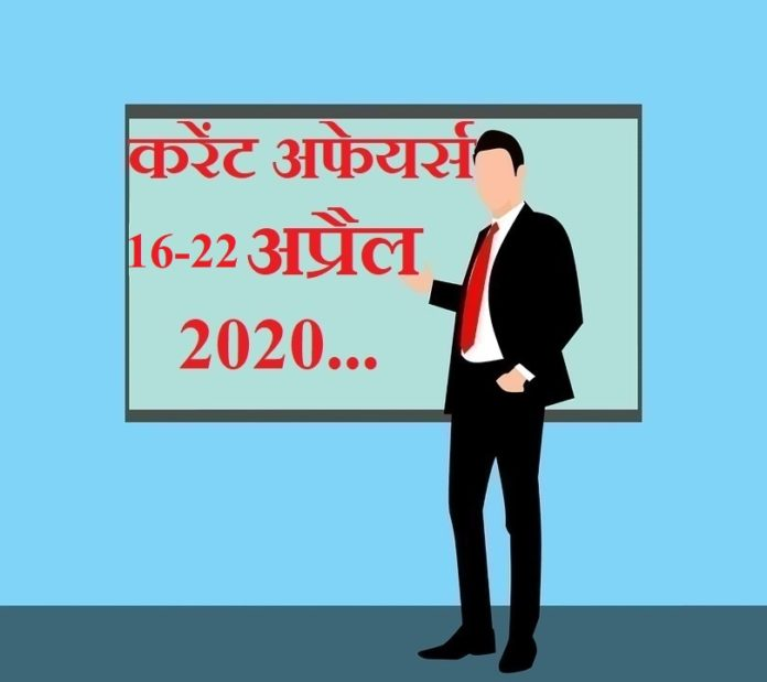 16 to 22 April 2020 Current affairs