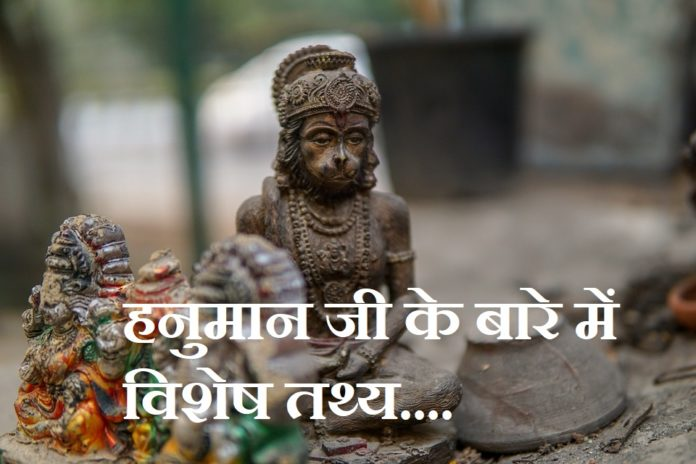 Fact about Hanuman Ji