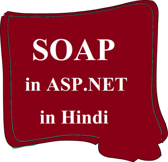 SOAP in asp.net in hindi