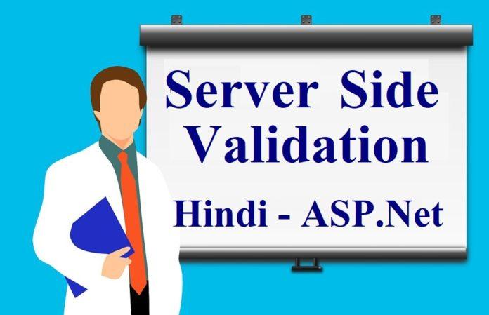 Server Side Validation in Hindi