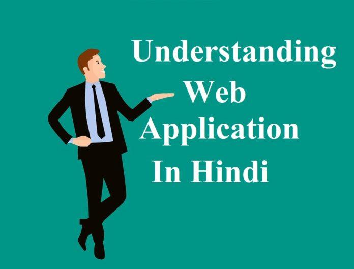 Understanding Web Application in hindi
