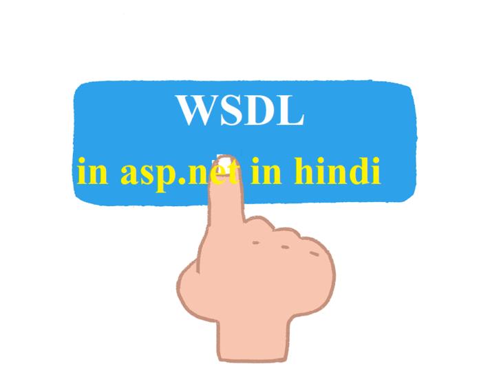 WSDL in asp.net in hindi