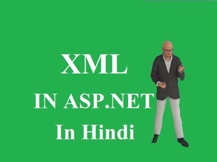 XML in asp.net in hindi