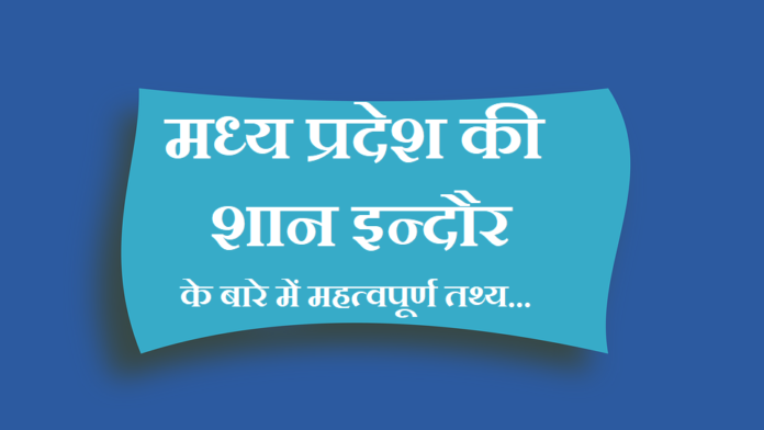 fact about indore
