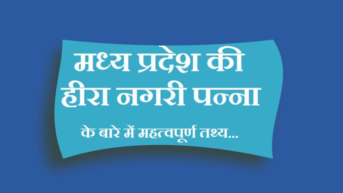 fact about panna district