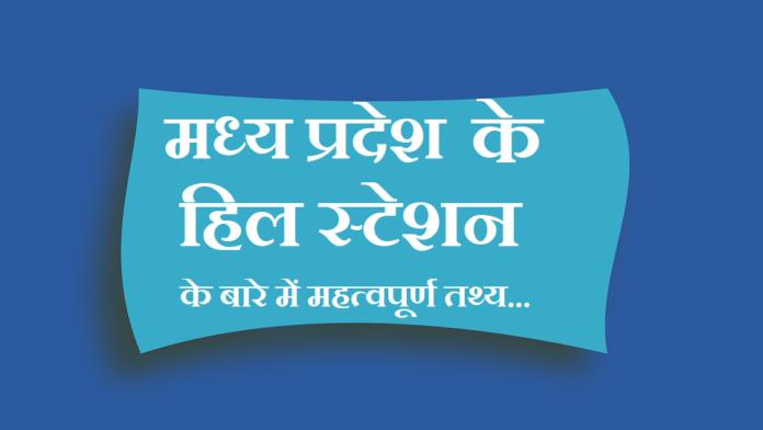 pachmarhi tourism in hindi