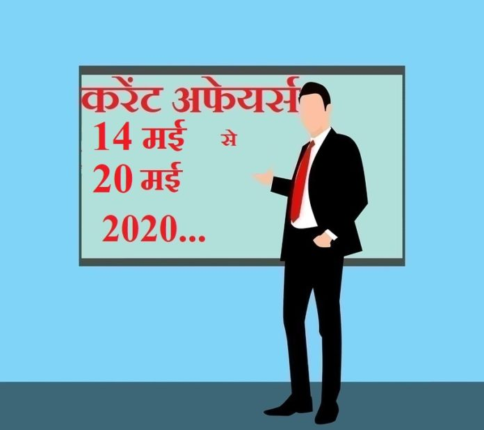 14 May to 20 May 2020 Current affairs