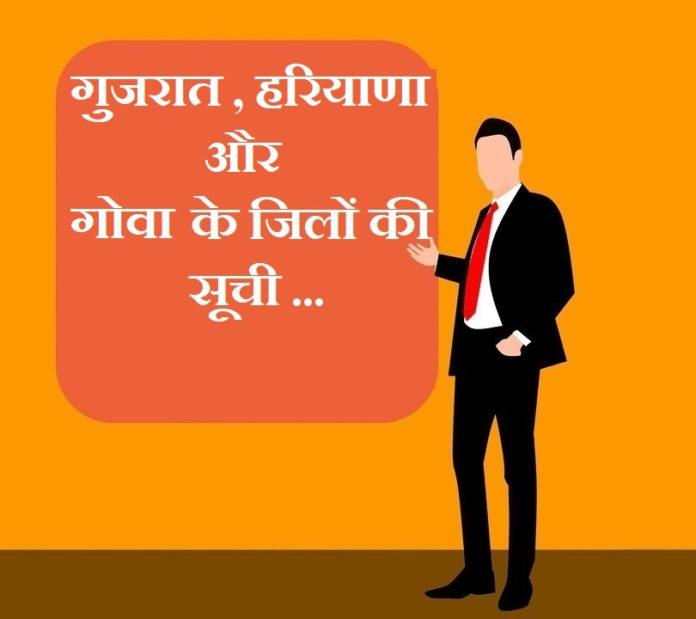 Gujrat Goa and Haryana district list