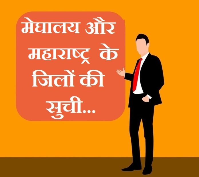 Meghalaya and Maharashtra district list